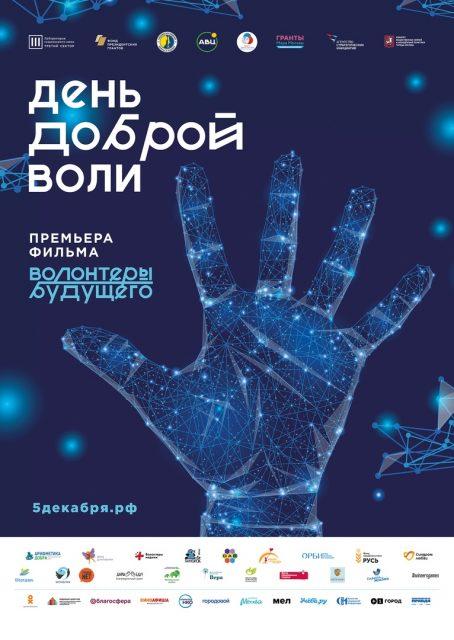 Акция «День доброй воли», премьера фильма «Волонтеры будущего» @ в кинозале «Люмьер» (ул. Радищева, 148)