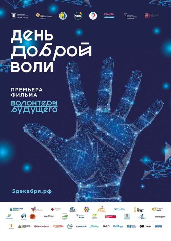 Акция «День доброй воли», премьера фильма «Волонтеры будущего»