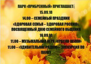 """Программа выходного дня в парке """"Прибрежный"""" @ парк «Прибрежный»"""