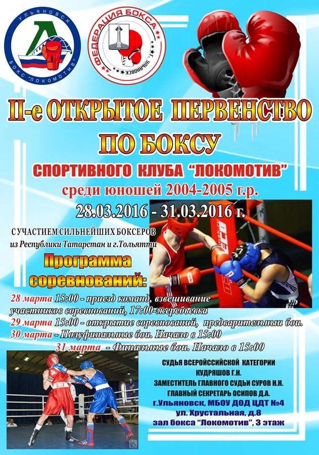 Локомотив Афиша 2016