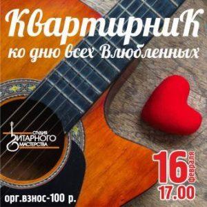 Квартирник от Студии гитарного мастерства @  Студия гитарного мастерства, 2-й пер. Мира, 2