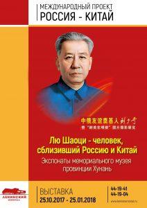 Выставка «Лю Шаоци – человек, сблизивший Россию и Китай. Красота родного города Лю Шаоци Хуаминлоу» @ Музей Ленинского мемориала, 2 этаж
