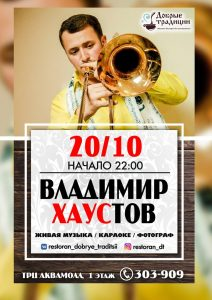 Выходные в «Добрых традициях», концерт Владимира Хаустова @ ТРЦ «Аквамолл» ( Московское шоссе 108)