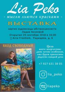 """Выставка картин художницы-абстракцианиста Lia Peko - """"Мысли льются красками"""" @ Arca FreeDom (Радищева, д. 6)"""
