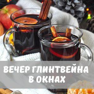 Вечер глинтвейна в Окнах @ ул.Гончарова, 12