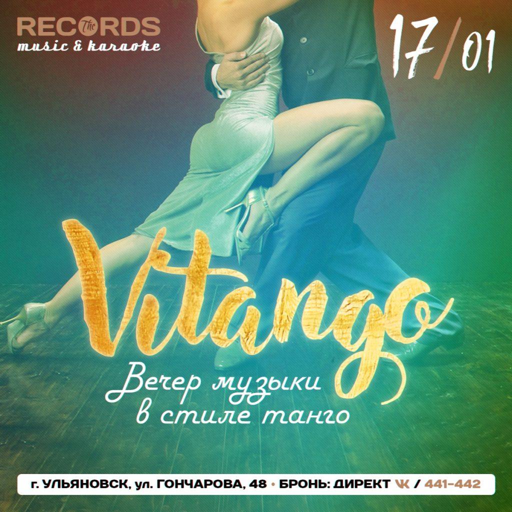 Вечер танго в баре Records