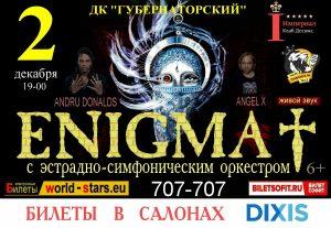 """Концерт группы """"Enigma"""" @ ДК «Губернаторский»"""