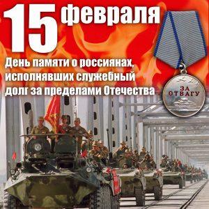 Митинг, посвящённый Дню памяти о россиянах, исполнявших служебный долг за пределами Отечества @ Площадь 30-летия Победы