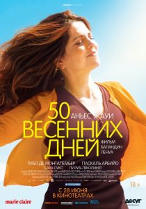 """Кинолекторий. Просмотр и обсуждение французской комедии """"50 весенних дней"""" @ Кинотеатр «МУВИЗ» (ул. Карла Маркса, д. 4/1, 4 этаж)"""