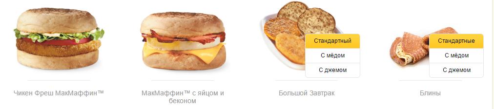 МАКЗАВТРАК - Goфысome