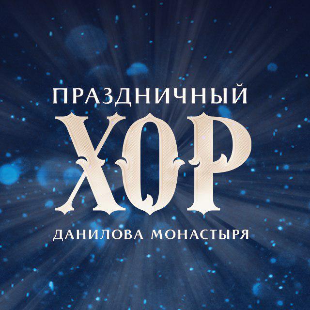 """Концерт Хора Данилова Монастыря @ ДК """"Губернаторский"""""""