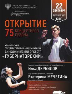 Открытие 75 филармонического сезона @ Большой зал Ленинского мемориала