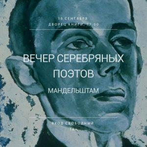 Вечер серебряных поэтов. Мандельштам @ Дворец книги (пер. Карамзина, д. 3, каминный зал, 2 этаж)