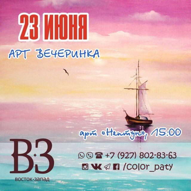 """АРТ вечеринка """"Нептун"""" - учимся рисовать с нуля @ улица Минаева, 15 (ресторан """"Восток Запад"""")"""