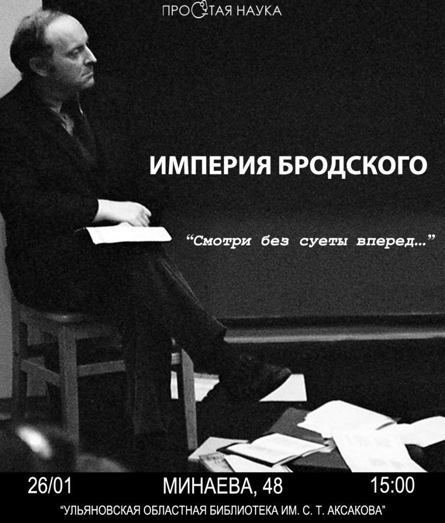 Лекция о жизни и творчестве поэта Иосифа Бродского в его постсоветский период
