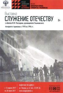 Выставка «Служение Отечеству» @ Музей «Пожарная охрана Симбирска-Ульяновска» (ул. Ленина, д.43)