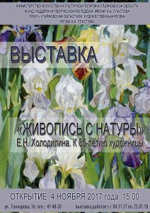 Выставка Елены Холодилиной «Живопись с натуры» @ Музей А.А. Пластова (ул. Гончарова, д. 16)