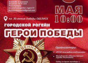 Рогейн и «Герои Победы»