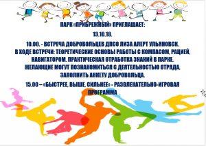 Программа мероприятий парка «Прибрежный» @ парк «Прибрежный»