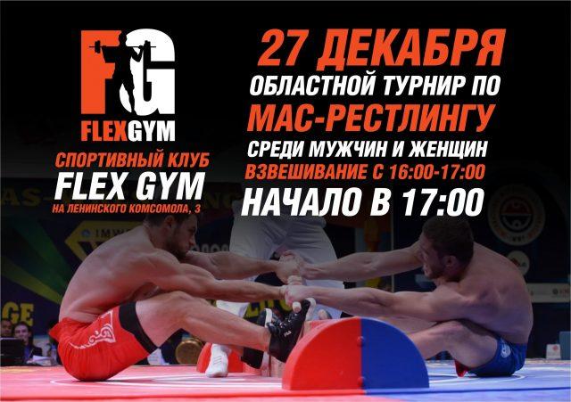 Областной турнир по мас-рестлингу @ спорт-клуб Flex gym (Ленинского комсомола 3)