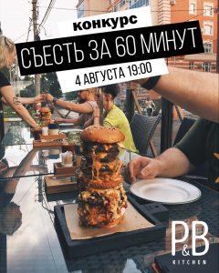 """Конкурс """"Съесть за 60 минут"""" @ P&B Kitchen (Ул. Дворцовая, д. 4А, ТЦ """"Версаль"""")"""