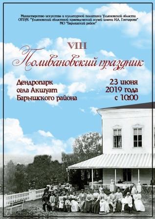 VIII Поливановский праздник в Акшуатском дендропарке Барышского района @ в Акшуатском дендропарке Барышского района