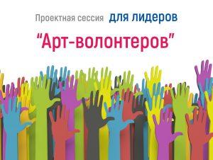 Проектная сессия по разработке студенческих инициатив @ Арт-инкубатор Ульяновского государственного университета (ул. Набережная реки Свияги, д.106, 1-ый корпус)