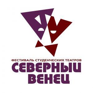 """Фестиваль студенческих театров """"Северный Венец"""" @ Киноконцертный зал """"Тарелка"""""""