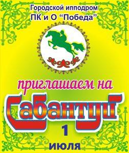 Областной татарский праздник Сабантуй @ ПКиО «Победа»