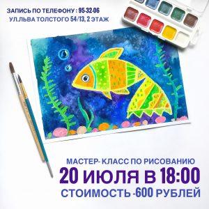 Мастер-класс по рисованию «Волшебная рыбка» @ Ул. Льва Толстого д.54\13, 2 этаж