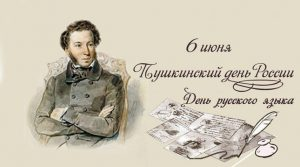 Акция «День с Пушкиным» @ Площадка перед Дворцом книги