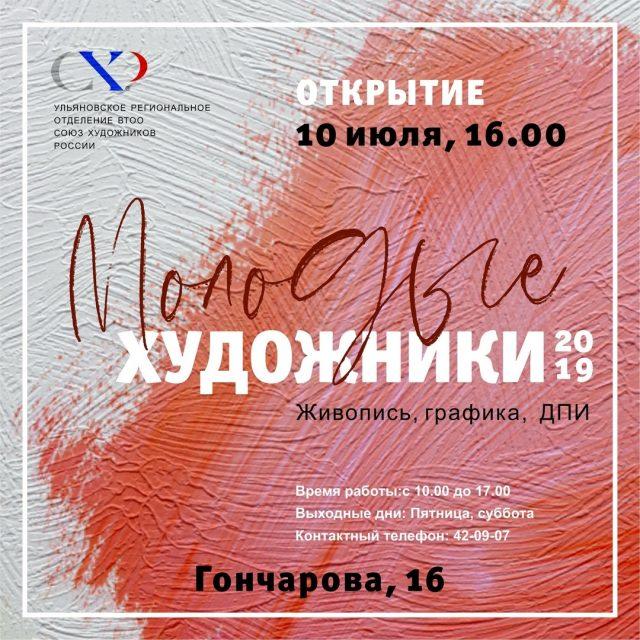 """Открытие выставки """"Молодые художники"""" @ «Картинная галерея»"""