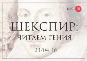 Акция «Шекспир: читаем гения» @ На площадке перед домом 23/11 по улице Гончарова («Кривой дом»)
