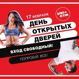 День открытых дверей в фитнес клубе UNI-GYM и школе танцев UNI-DANCE @ UNI-DANCE (Карла Маркса ул. 4а)