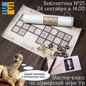Мастер-класс по древнешумерской игре Ур @ Библиотека №25 (ул. Ватутина, д. 26)
