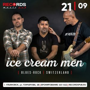 Концерт группы Ice Cream Men (Швейцария) в  Records Pub @ «Records Music Pub» (ул. Гончарова, 48)