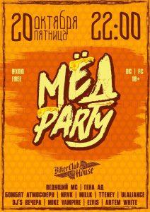 "Вечеринка ""Мед party"" @ BIKER CLUB HOUSE (ул. Федерации, 18)"
