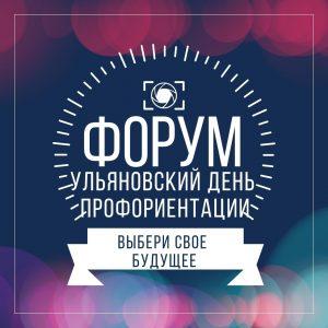Ульяновский день профориентации, программа @ «Точка кипения»: ул. Минаева,11 (ТРЦ «Спартак»)