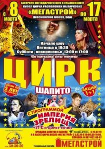 Цирк шапито «Альянс» с программой «Империя зрелищ» @ Московское шоссе 90а, Мегастрой