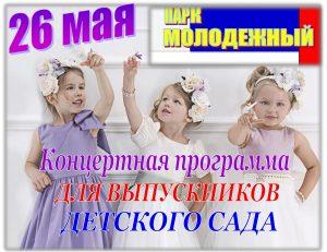 """Концертная программа для выпускников детского сада @ Парк """"Молодежный"""""""