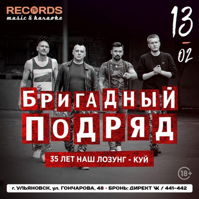"""Выступление группы """"Бригадный Подряд"""" в баре Records @ бар  Records (ул. Гончарова 48)"""