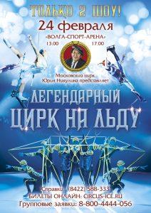Цирк на льду @ Волга-Спорт-Арена | Дворец Спорта |Октябрьская улица, 26Б