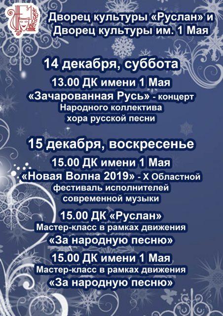 """Концертная программа """"Зачарованная Русь"""" @ ДК имени 1 мая"""