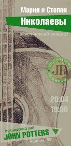 Акустический концерт Марии и Степана Николаевых @ JOHN POTTERS, ирландский паб (ул. Ленина, д.89)