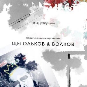 Фото/стрит-арт выставка Александра Щеголькова и Александра Волкова @ УлГПУ, 4 этаж