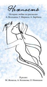 """Молодежный театр. Спектакль """"Нежность"""" @ Креативное пространство """"Квартал"""" (Ленина, 78)"""
