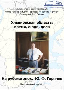 Презентация выставочного проекта «На рубеже эпох» @ Дом-музей В.И. Ленина