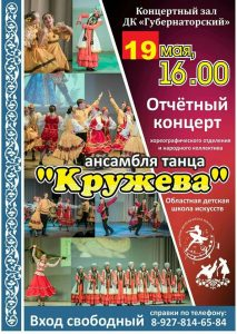 Отчетный концерт хореографического отделения и народного коллектива ансамбля танца «Кружева» @ ДК «Губернаторский»