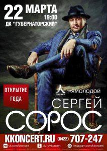 Концерт Сергея Сороса @ ДК Губернаторский