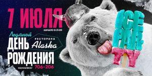"Вечеринка ""ICE PARTY"" @ Ресторан-терраса ""Аляска"" (ул. Александровская, д. 60)"